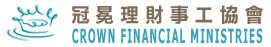香港冠冕理財事工協會